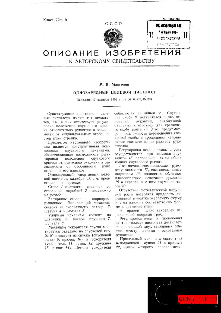 large.104194-odnozaryadnyjj-celevojj-pistolet-1.png.6e2e8a81b020cdbfe78528f77be4ce27.png