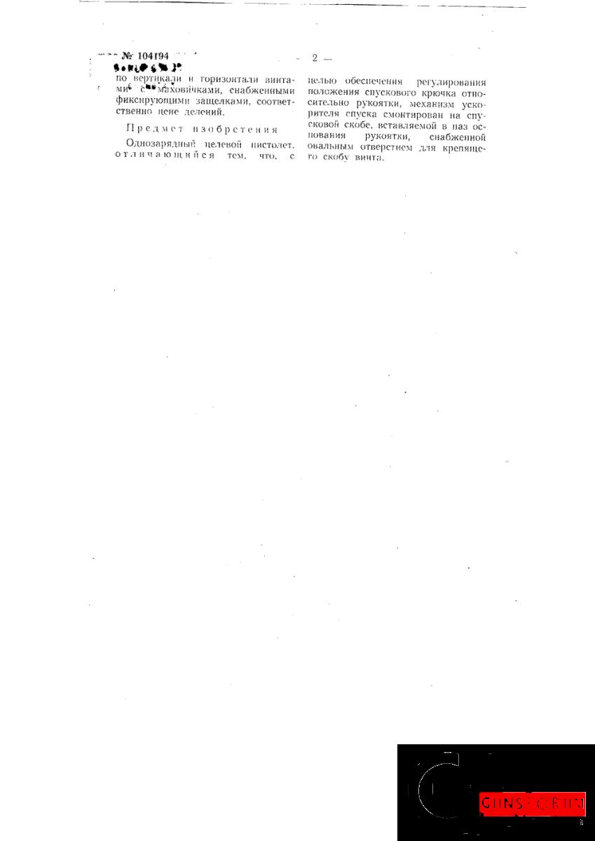 large.104194-odnozaryadnyjj-celevojj-pistolet-2.png.57a1b2ba20629c752c4643299f8471d2.png