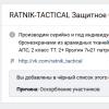 RATNIK-TACTICAL.png