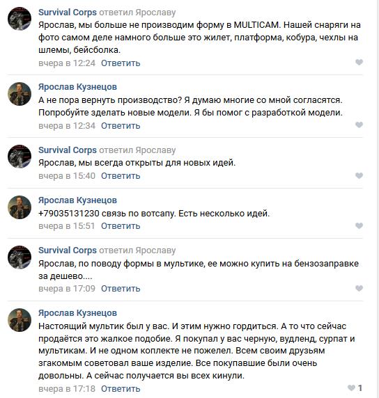 Корпус Выживания - соцсети (2018-06-26).png