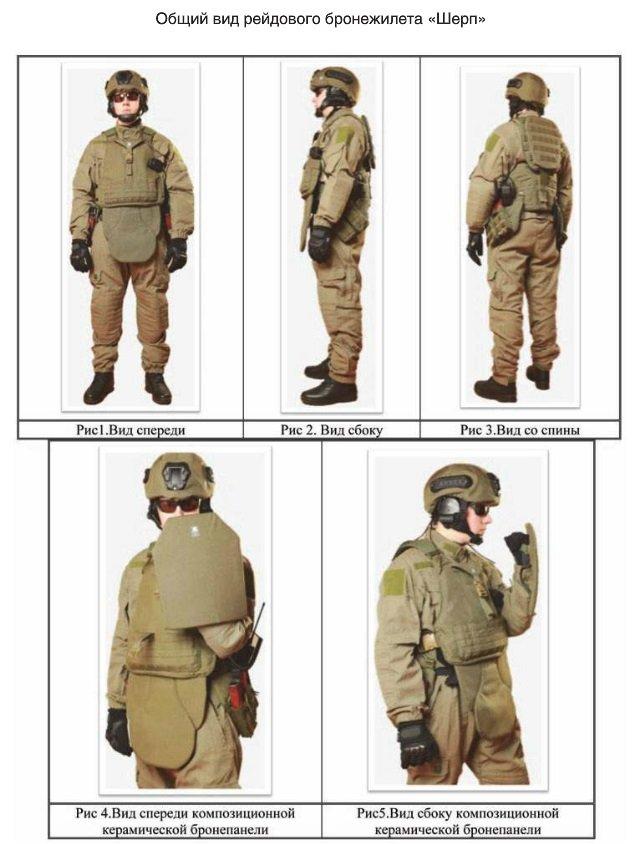 Рейдовый бронежилет ФОРТ Шерп (07).jpg