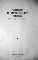 Советская инструкция по эксплуатации пистолета-пулемета Томпсон