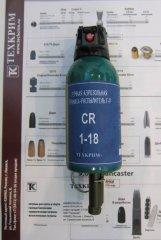Ручная аэрозольная граната-распылитель Г-Р (01)