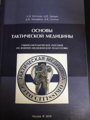 """Книга """"Основы тактической медицины"""""""