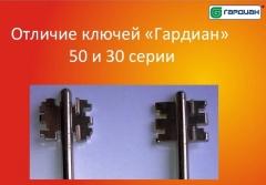 Замки Гардиан 50 серии (04).jpg